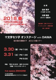 十文字セツ子オンステージ with DAIMA