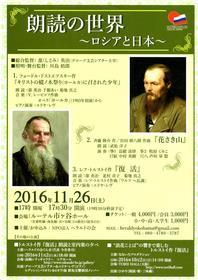 2016トルストイ復活2.jpg