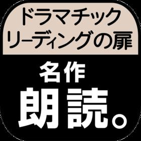 ドラマチック・リーディングの扉アプリ