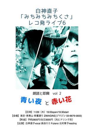 白神直子レコ発ライブ6
