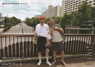 KURAKUEN企画第3回公演 「アクノジュージカ」