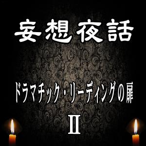 妄想夜話/ドラマチックリーディングの扉 �U