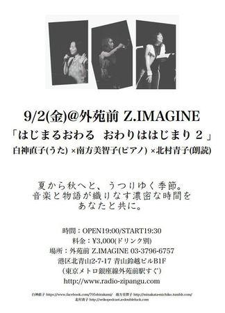 seiko_live16.9.2.JPG