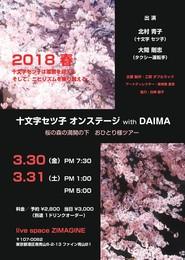 十文字セツ子オンステージ with DAIMA表