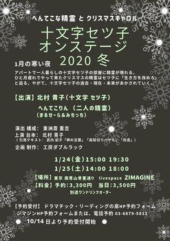 十文字セツ子 オンステージ2020冬