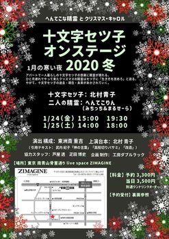 十文字セツ子 オンステージ2020 .jpg