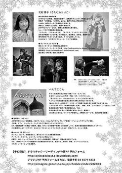 十文字セツ子 オンステージ2020冬裏