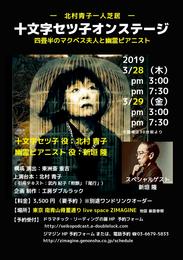 十文字セツ子オンステージ2019 春