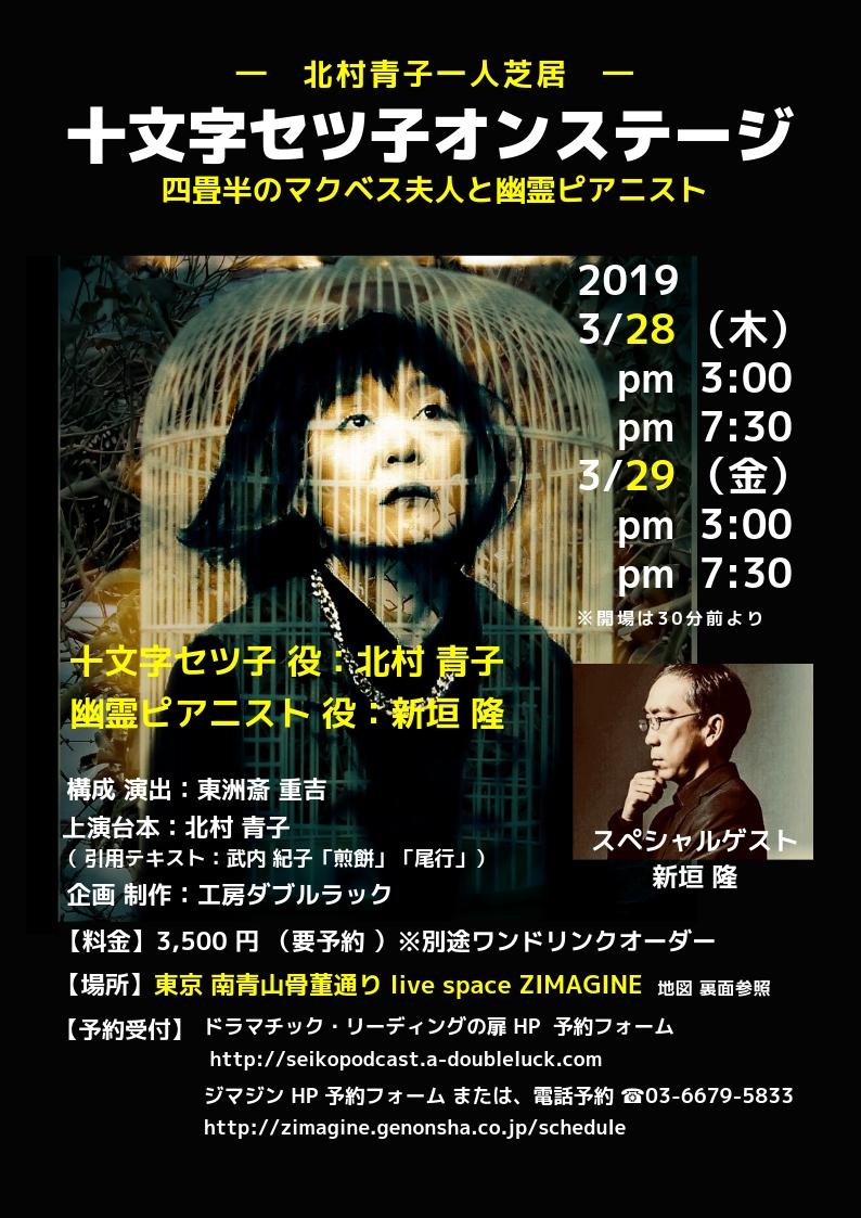 十文字セツ子オンステージ2019