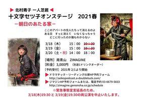 十文字セツ子オンステージ2021春中止.jpg