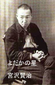 Miyazawa_Kenji -yodakanohoshi.jpg