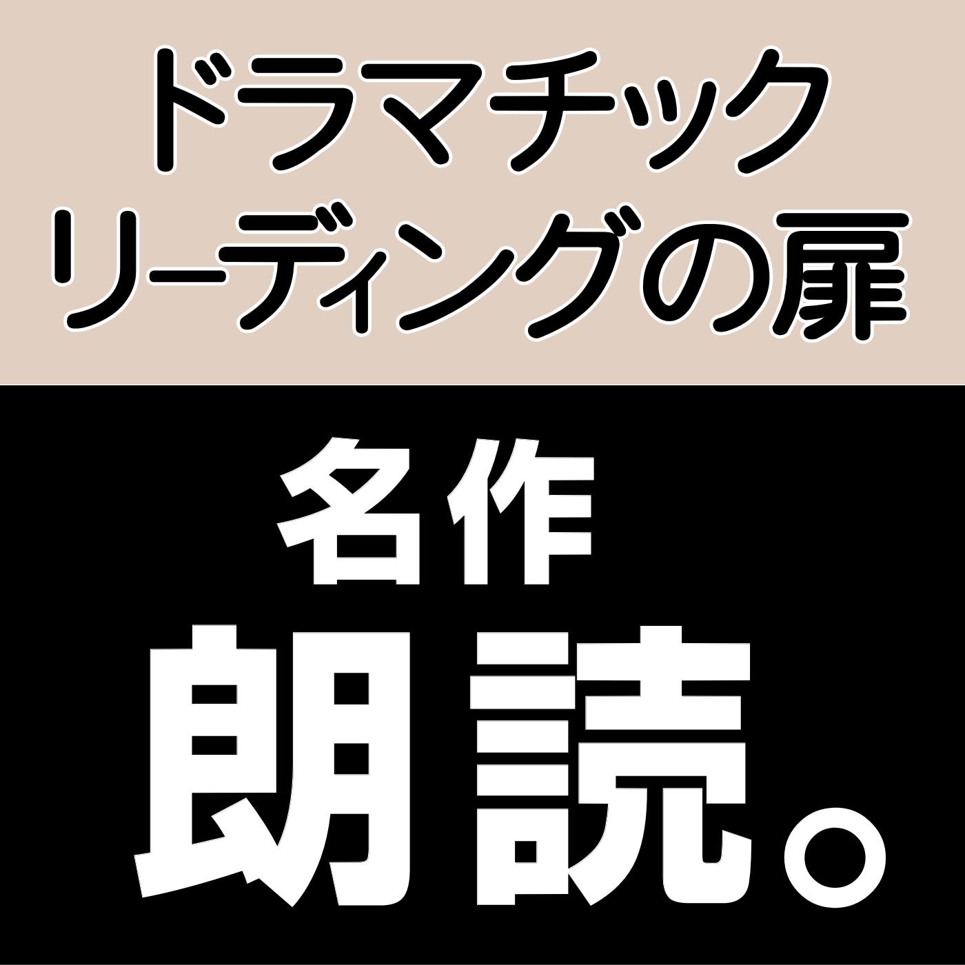 ドラマチック・リーディングの扉 新アートワーク