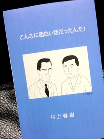 haruki1.JPG