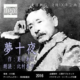 夢十夜 朗読CD販売